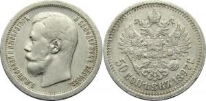 50 копеек 1897 года