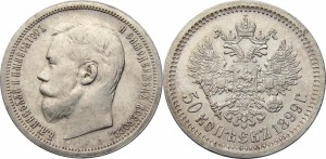 50 копеек 1899 года -