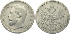 50 копеек 1900 года