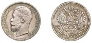 50 копеек 1901 года