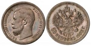 50 копеек 1903 года -
