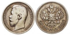 50 копеек 1906 года -