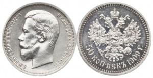 50 копеек 1909 года -