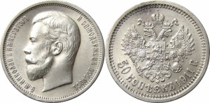 50 копеек 1911 года -