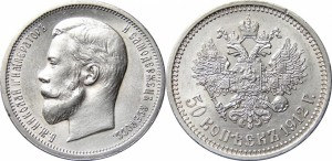 50 копеек 1912 года -