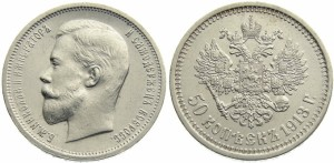 50 копеек 1913 года -