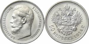 50 копеек 1914 года -