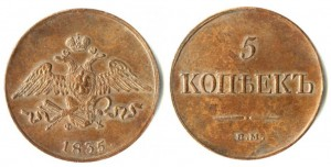 5 копеек 1835 года