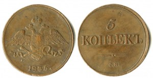 5 копеек 1836 года -