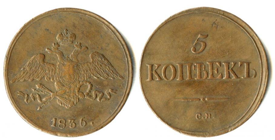 5 копеек 1836 года стоимость 2 копеек 1978 года цена