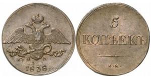 5 копеек 1838 года -
