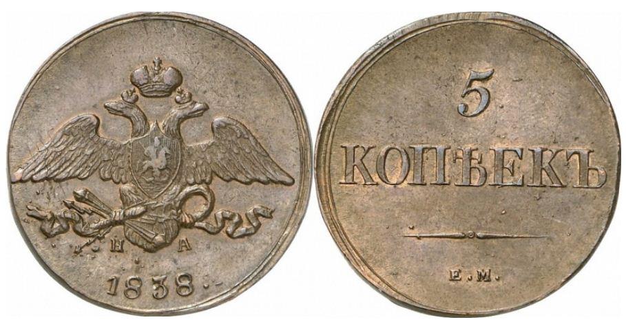 5 копеек 1838 копійки україни ціни каталог
