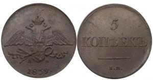 5 копеек 1839 года