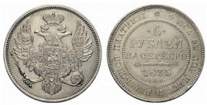 6 рублей 1835 года -