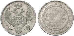 6 рублей 1837 года