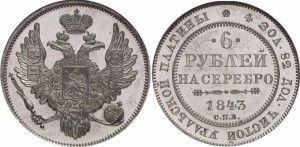6 рублей 1843 года -