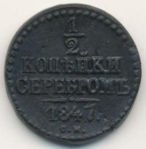 1/2 копейки 1847 года