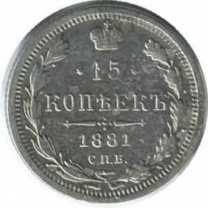 15 копеек 1881 года -