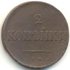 2 копейки 1836 года