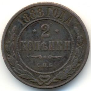 2 копейки 1888 гогда