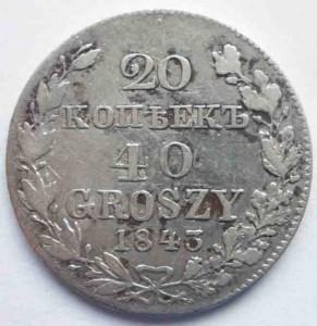 20 копеек — 40 грошей 1843 года - Серебро