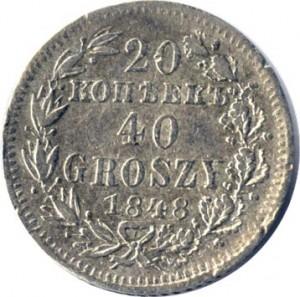 20 копеек - 40 грошей 1848 года
