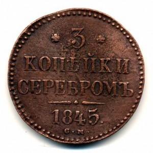 3 копейки 1845 года -