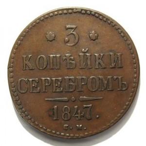 3 копейки 1847 года