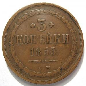 3 копейки 1855 года -