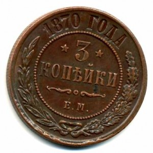 3 копейки 1870 года