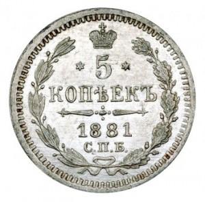 5 копеек 1881 года