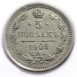 5 копеек 1902 года