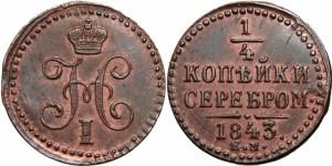 1/4 копейки 1843 года -