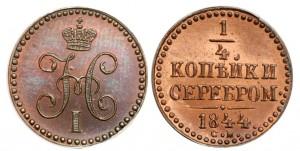 1/4 копейки 1844 года