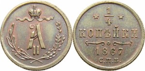 1/4 копейки 1867 года