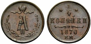 1/4 копейки 1870 года