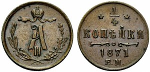 1/4 копейки 1871 года