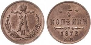 1/4 копейки 1872 года