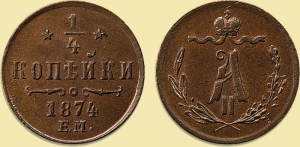 1/4 копейки 1874 года