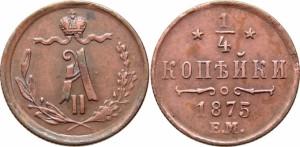 1/4 копейки 1875 года -