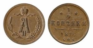 1/4 копейки 1876 года