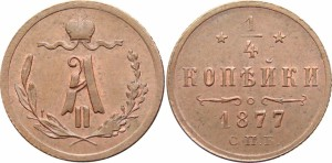 1/4 копейки 1877 года -