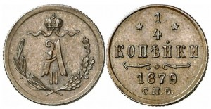 1/4 копейки 1879 года