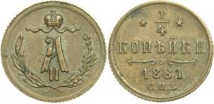 1/4 копейки 1881 года