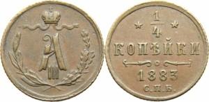 1/4 копейки 1883 года