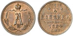 1/4 копейки 1884 года -