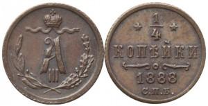 1/4 копейки 1888 года