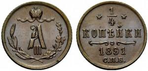 1/4 копейки 1891 года