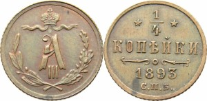 1/4 копейки 1893 года -