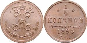 1/4 копейки 1894 года